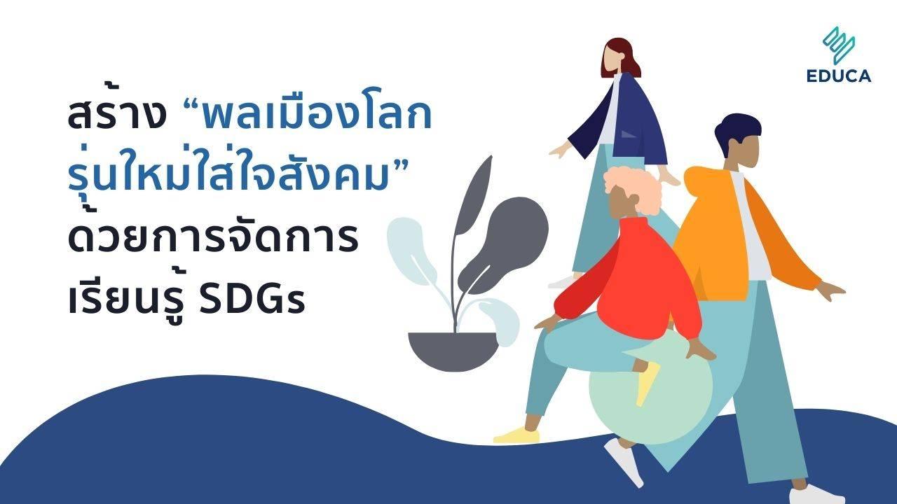 """สร้าง """"พลเมืองโลกรุ่นใหม่ใส่ใจสังคม"""" ด้วยการจัดการเรียนรู้ SDGs"""