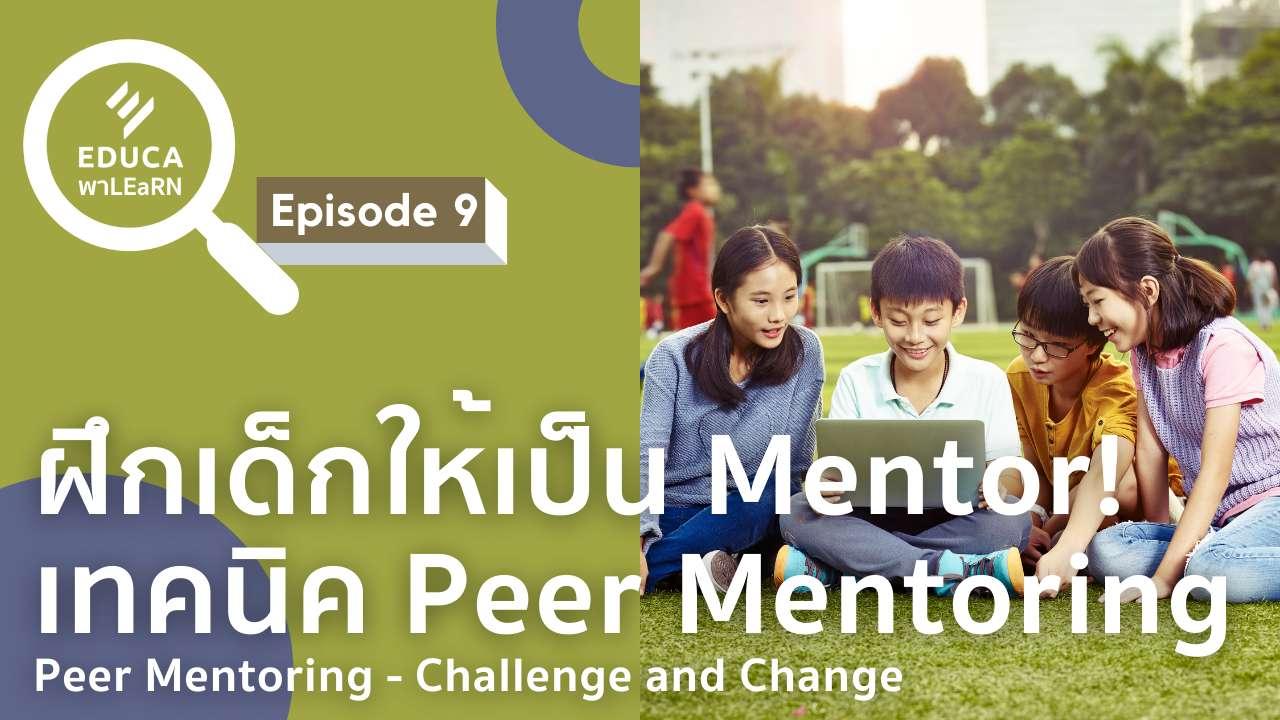 EDUCA พา LEaRN EP9.: ฝึกเด็กให้เป็น Mentor! เทคนิค Peer Mentoring