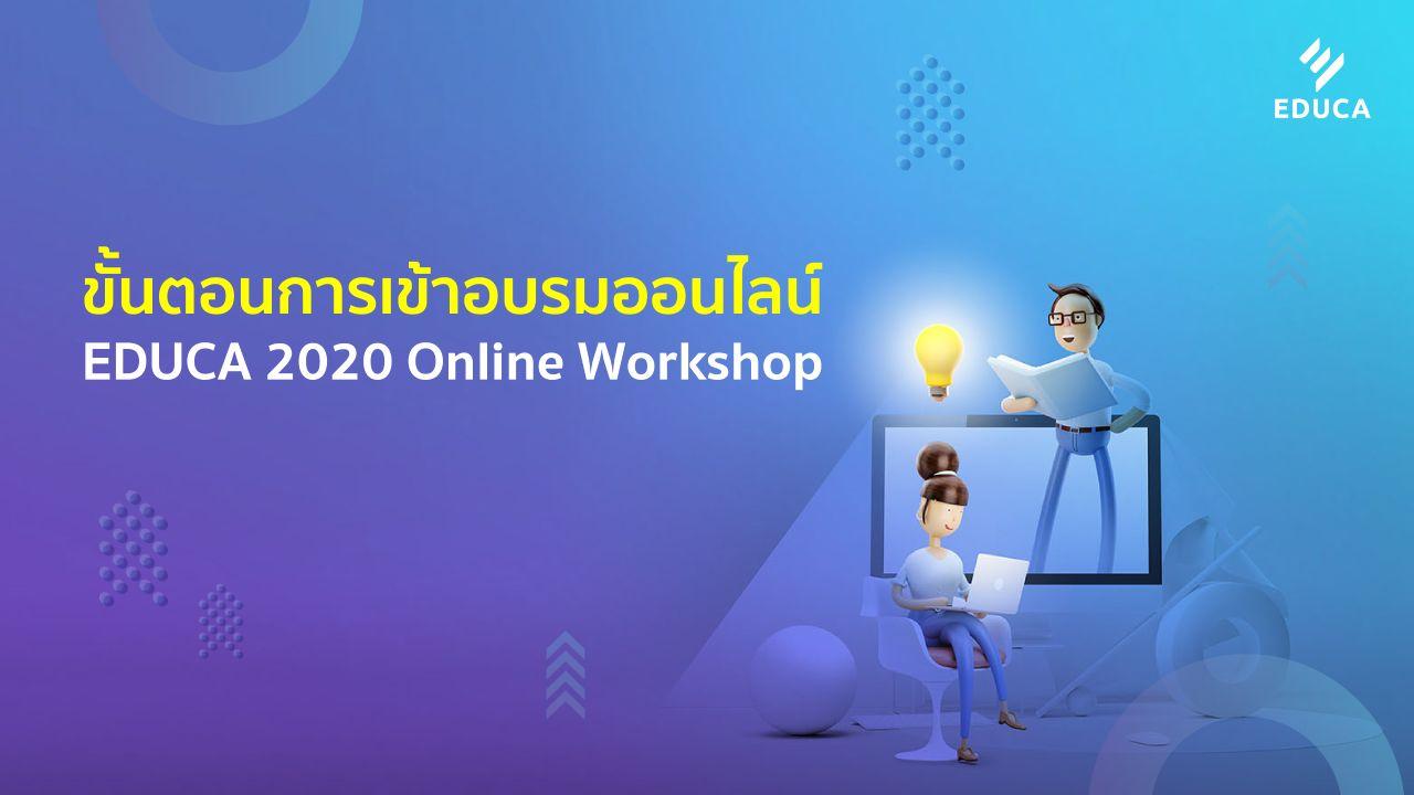 ขั้นตอนเข้าอบรมออนไลน์ EDUCA 2020 Online Workshop