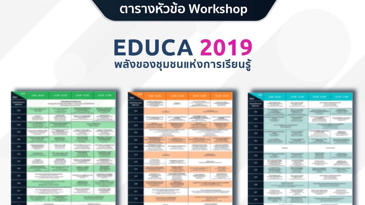 ตารางหัวข้อการประชุมเชิงปฏิบัติการฯ EDUCA 2019
