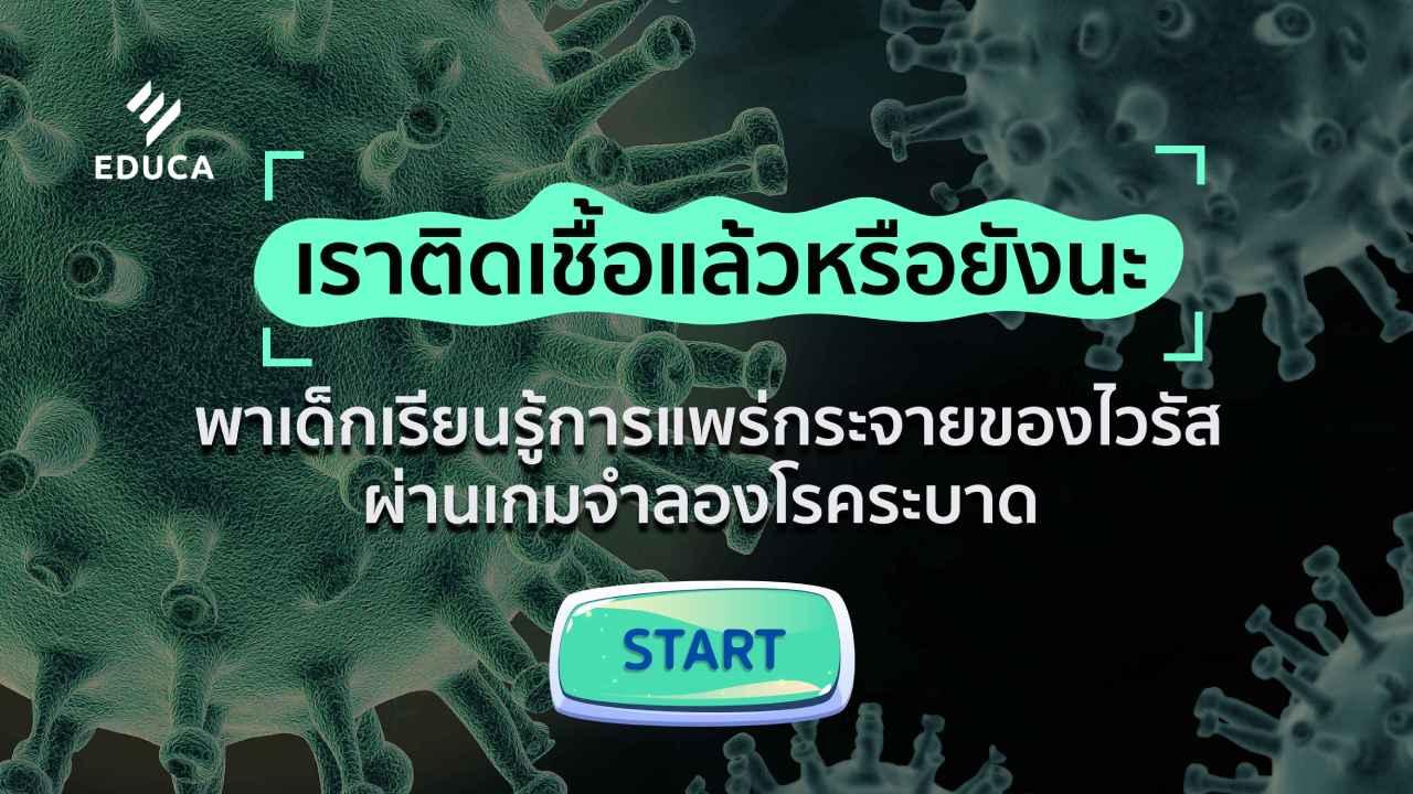 เราติดเชื้อแล้วหรือยังนะ  พาเด็กเรียนรู้การแพร่กระจายของไวรัส ผ่านเกมจำลองโรคระบาด