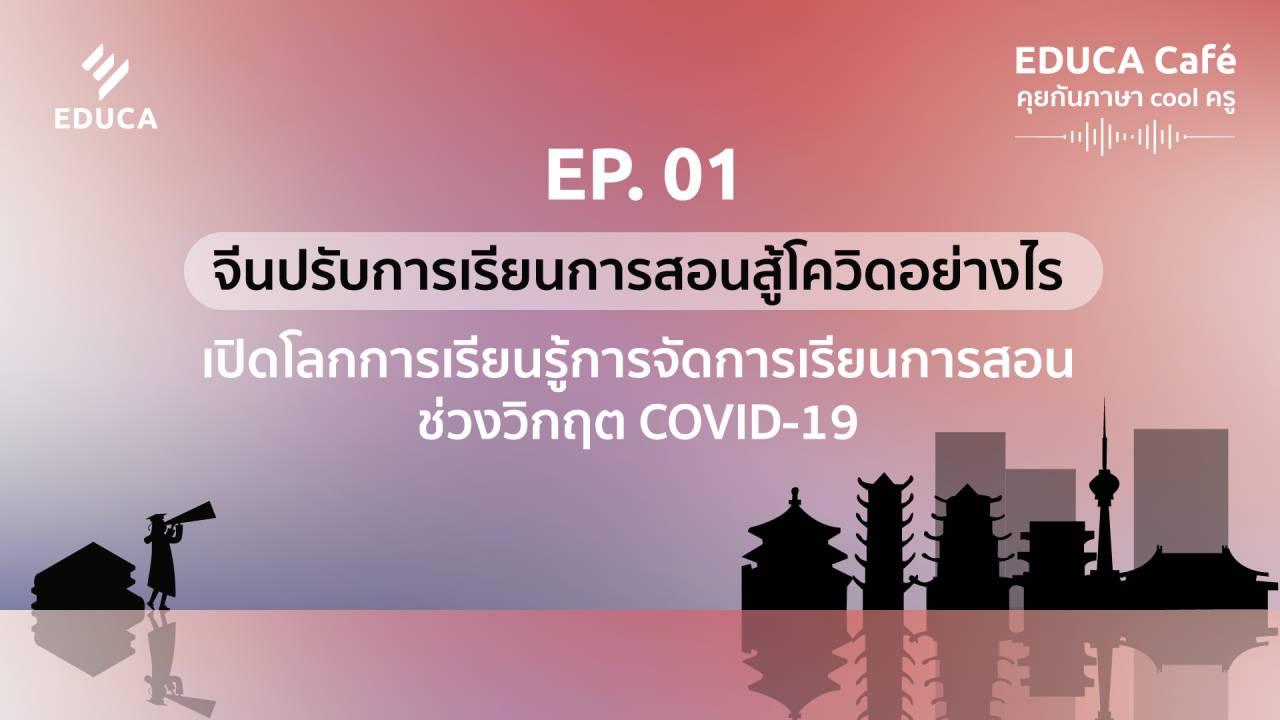 EDUCA Cafe Podcast: จีนปรับการเรียนการสอน สู้ COVID-19 อย่างไร