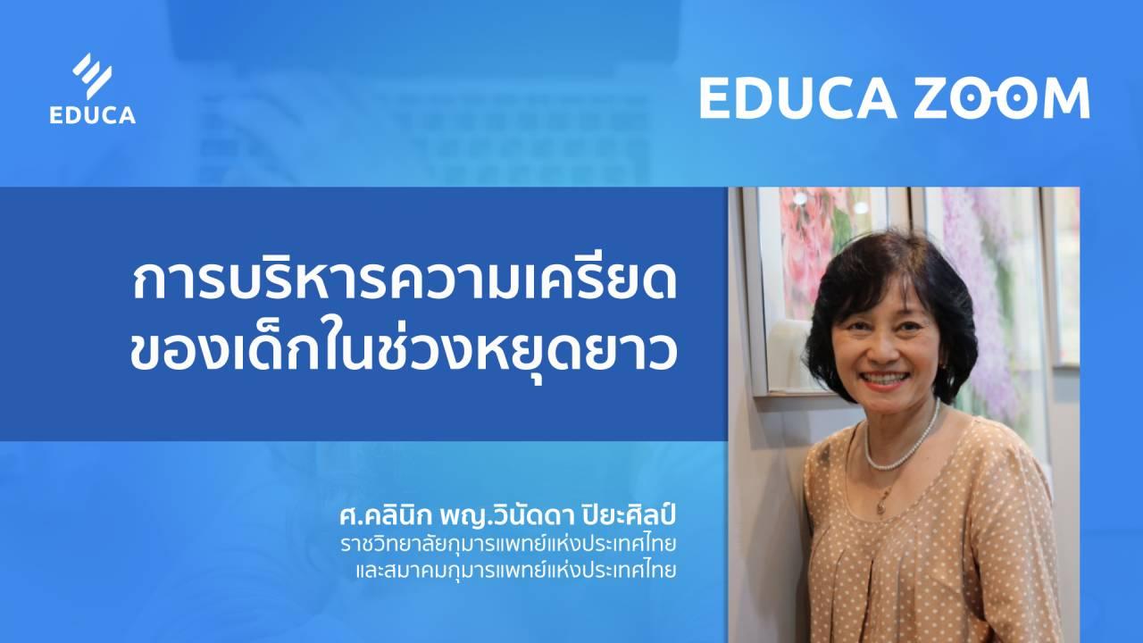 การบริหารความเครียดของเด็กในช่วงหยุดยาว (EDUCA Zoom EP.09)