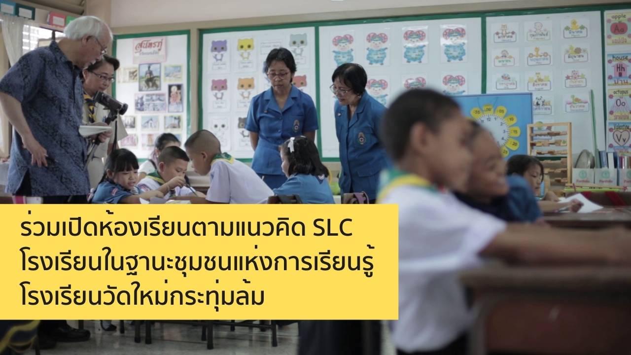 ร่วมเปิดห้องเรียนตามแนวคิด SLC โรงเรียนในฐานะชุมชนแห่งการเรียนรู้ โรงเรียนวัดใหม่กระทุ่มล้ม