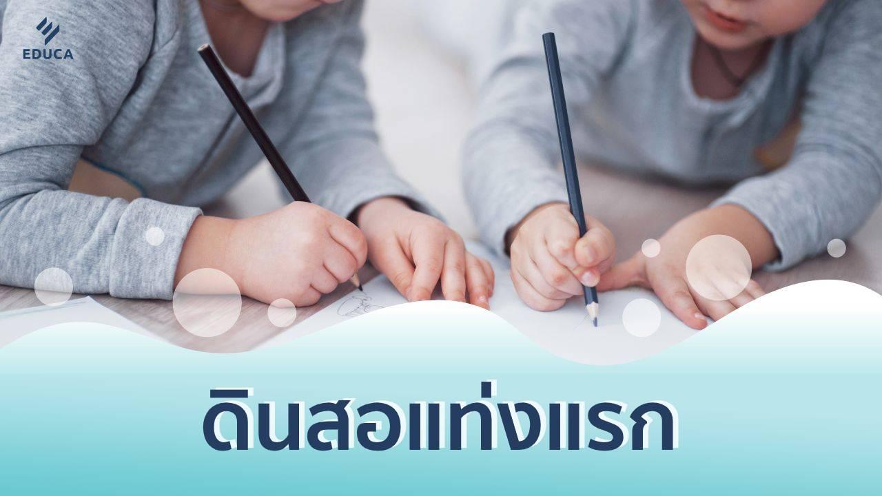 ดินสอแท่งแรก การศึกษาพัฒนาการของเด็กปฐมวัย