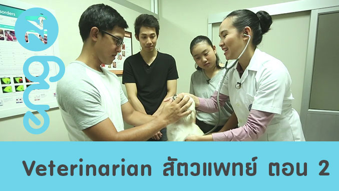 Veterinarian สัตวแพทย์ ตอน 2