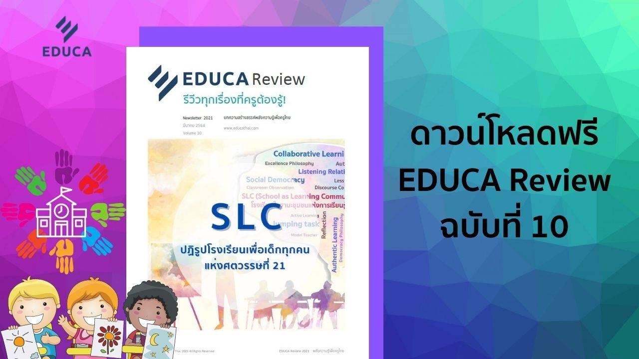 e-Book EDUCA Review ฉบับที่ 10 SLC ปฏิรูปโรงเรียนเพื่อเด็กทุกคนแห่งศตวรรษที่ 21