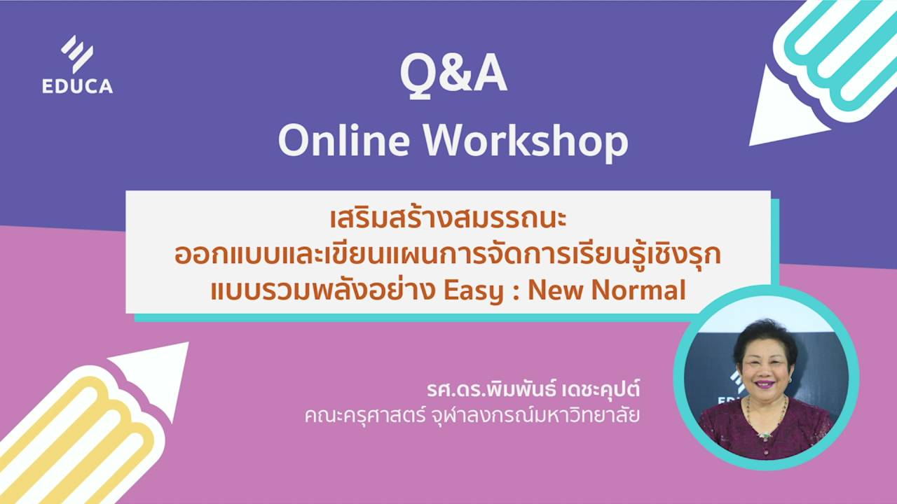 Q&A Online Workshop การออกแบบ และเขียนแผนการจัดการเรียนรู้เชิงรุก แบบรวมพลังอย่าง Easy: New Normal