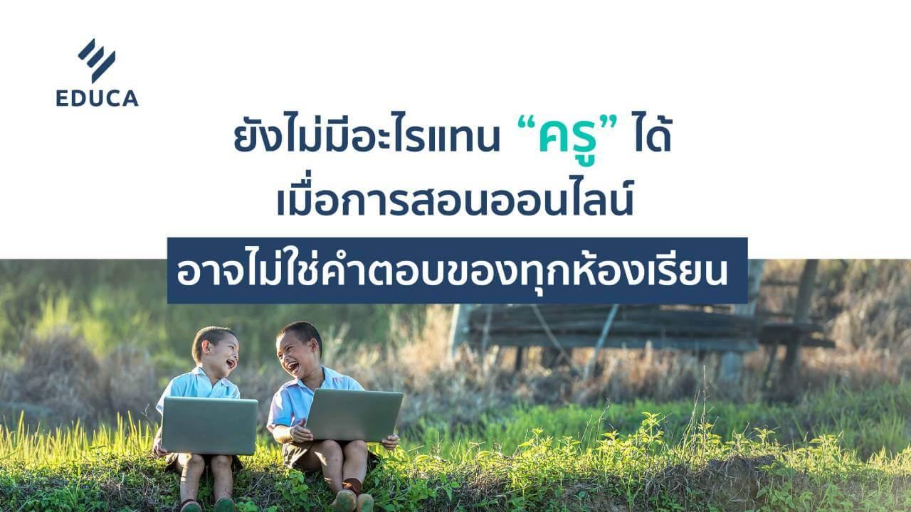 """ยังไม่มีอะไรแทน """"ครู"""" ได้ เมื่อการสอนออนไลน์ อาจไม่ใช่คำตอบของทุกห้องเรียน"""