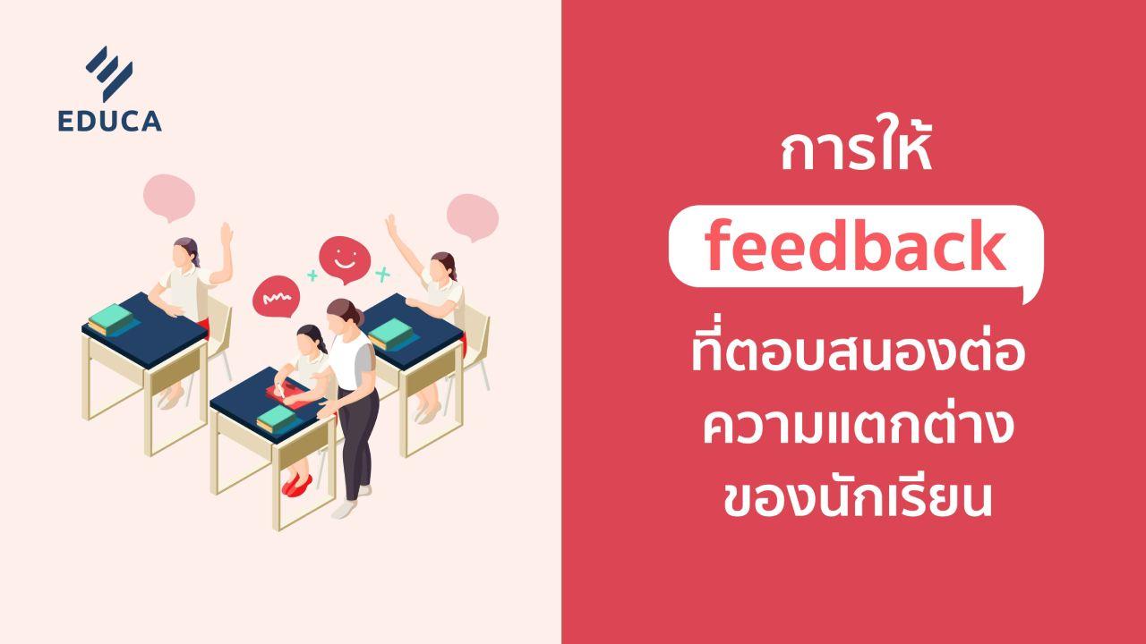 การให้ feedback ที่ตอบสนองต่อความแตกต่างของนักเรียน