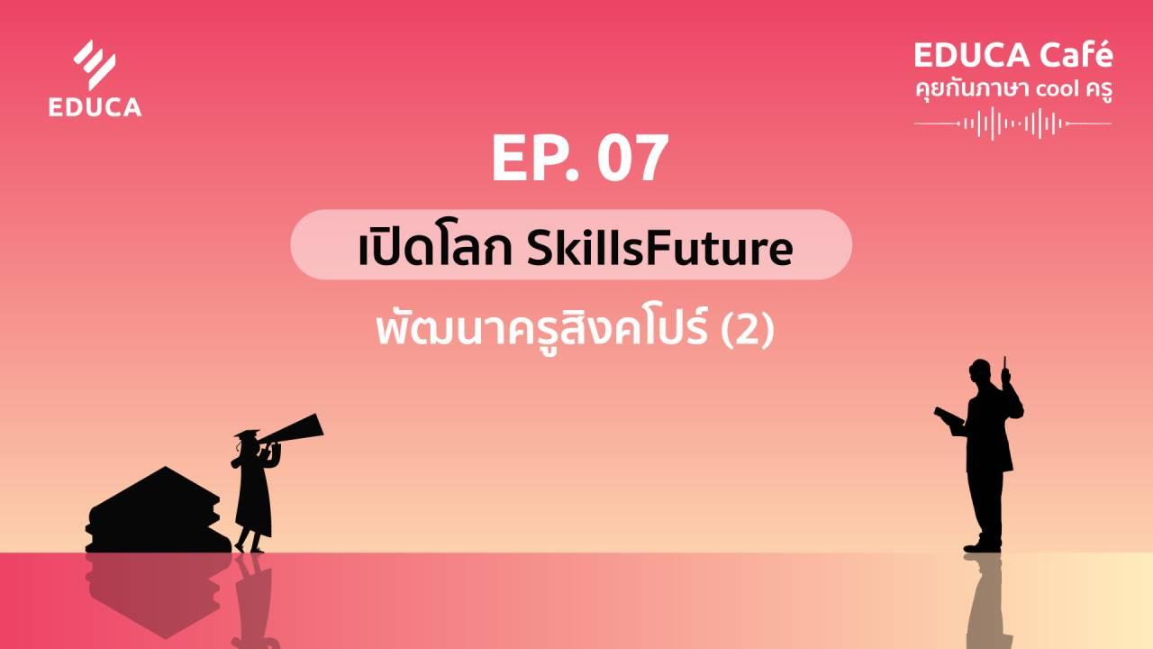 EDUCA Cafe Podcast: เปิดโลก SkillsFuture พัฒนาครูสิงคโปร์ (2)