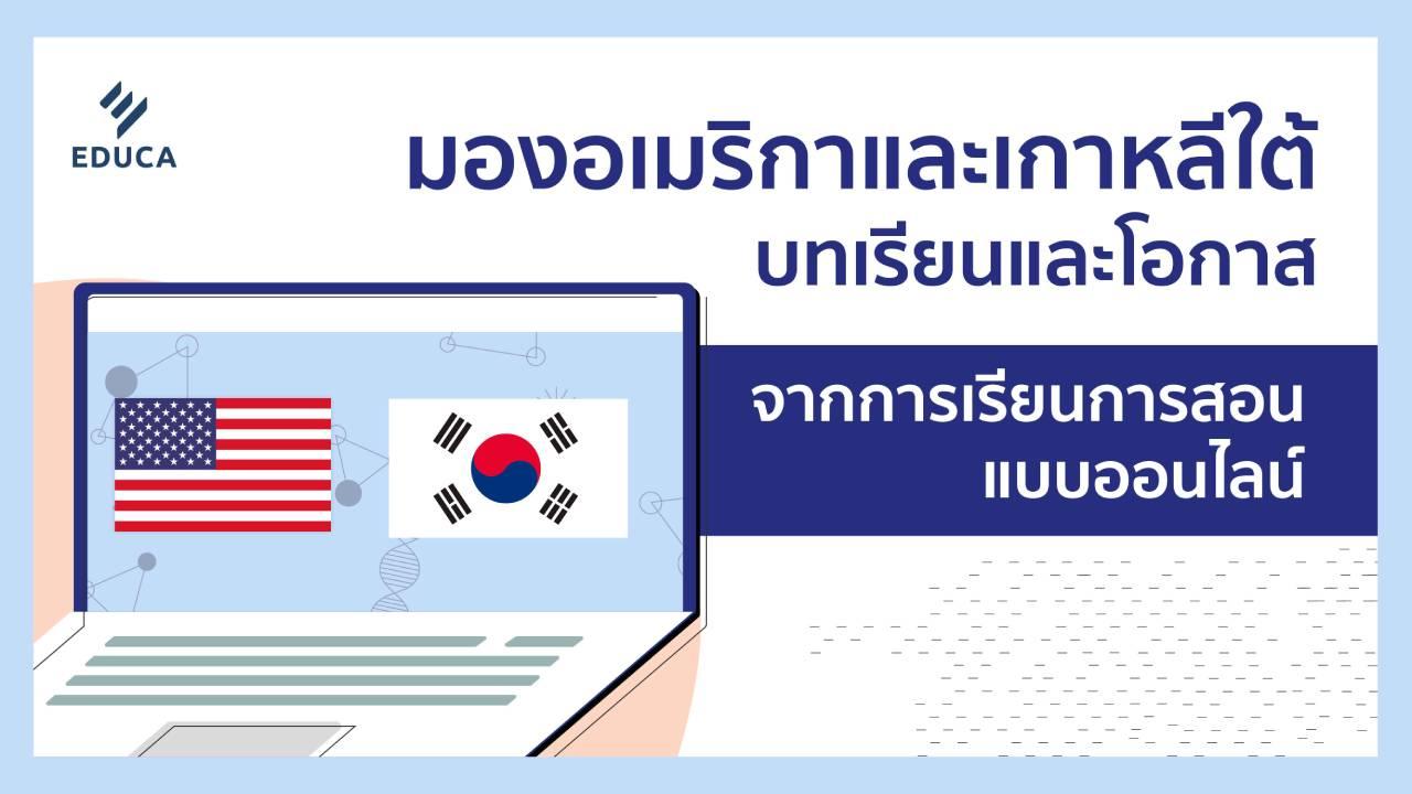 มองอเมริกาและเกาหลีใต้ บทเรียนและโอกาสจากการเรียนการสอนแบบออนไลน์