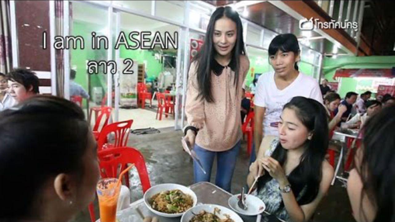 ลาว ตอนที่ 2 (I am in ASEAN)
