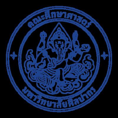 คณะศึกษาศาสตร์ มหาวิทยาลัยศิลปากร