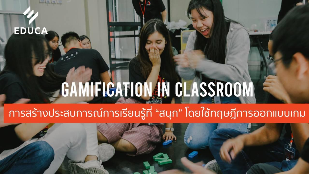 การสร้างประสบการณ์เรียนรู้ที่ 'สนุก' โดยใช้ทฤษฎีการออกแบบเกม (Gamification)