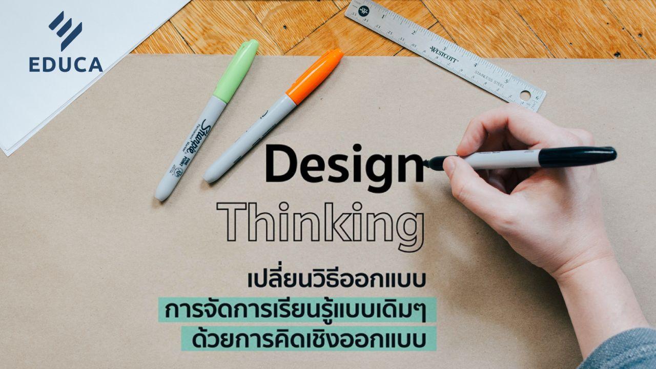 Design thinking : การคิดเชิงออกแบบสร้างพัฒนาทีมครูเพื่อการออกแบบการจัดการเรียนรู้อย่างทันโลก